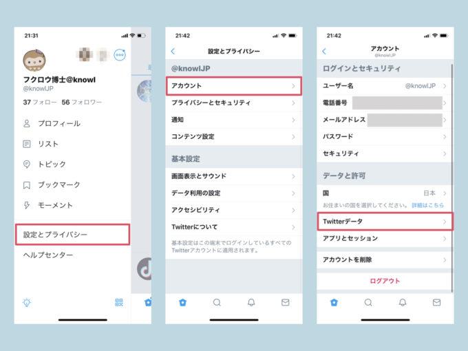 設定とプライバシー→アカウント→Twitterデータ
