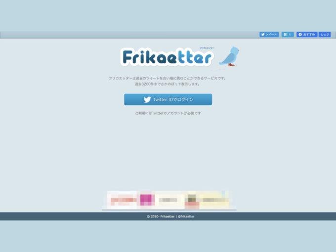 Frikaetter