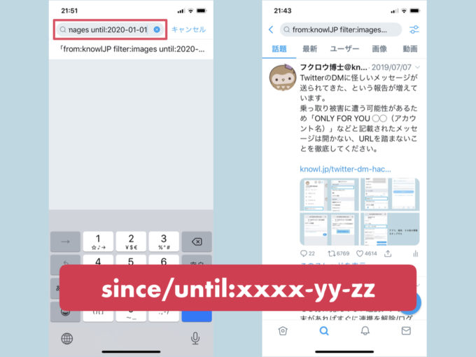 since/until:日付