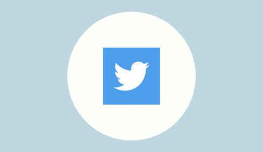 【Twitter】いつから始めたかを調べる方法 非表示にはできないので注意