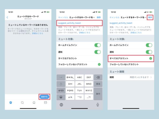 suggest_activity_tweetをミュートする