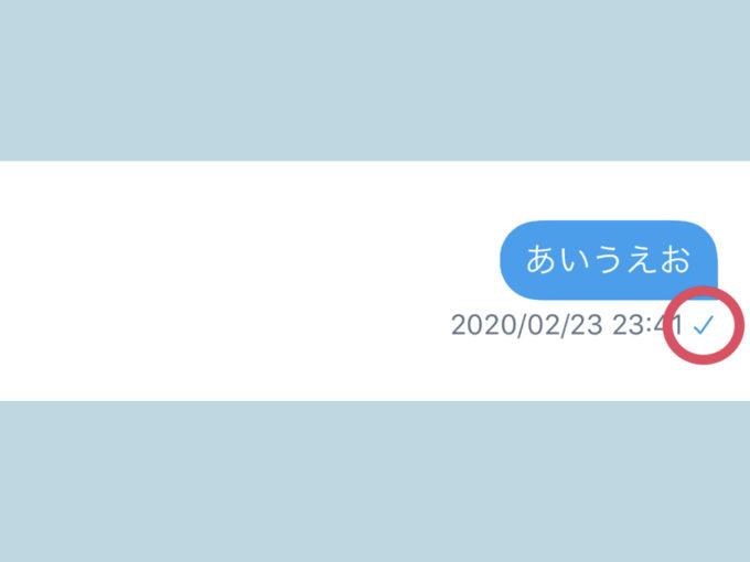 TwitterのDMのチェックマーク