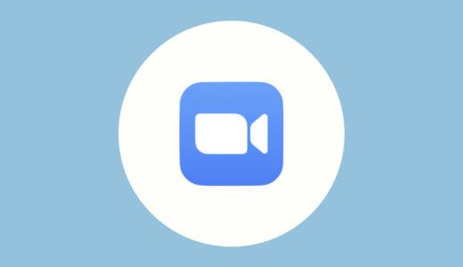 【ZOOM】自分のアイコン・プロフィール画像を変える方法