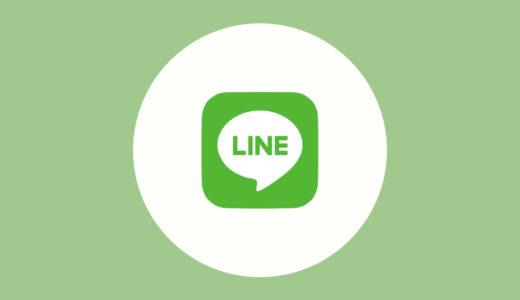 【LINE】通話のミュート・スピーカーボタンが赤くなった?