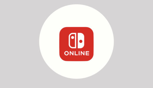 Nintendo Switchの画質を良くするには?設定方法を紹介