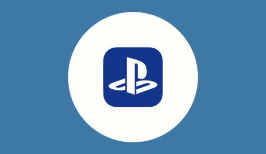 PlayStation4でゲーム(アプリケーション)をアップデートする方法