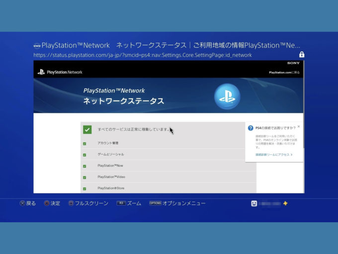 PlayStation Network ネットワークステータス