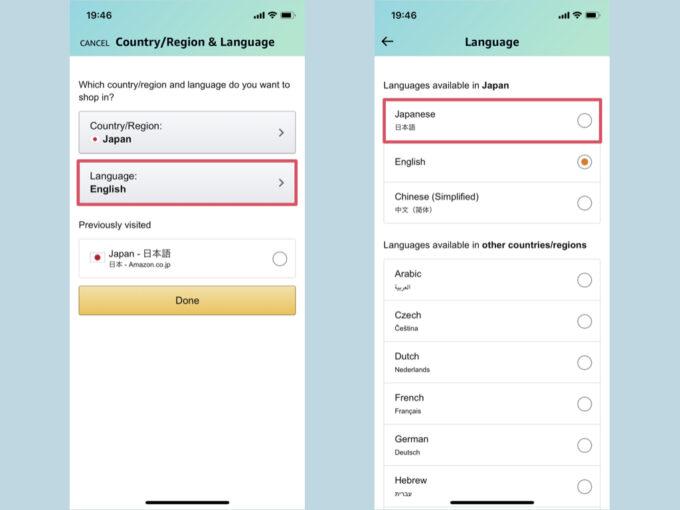 言語を英語から日本語に戻す(アプリ版)