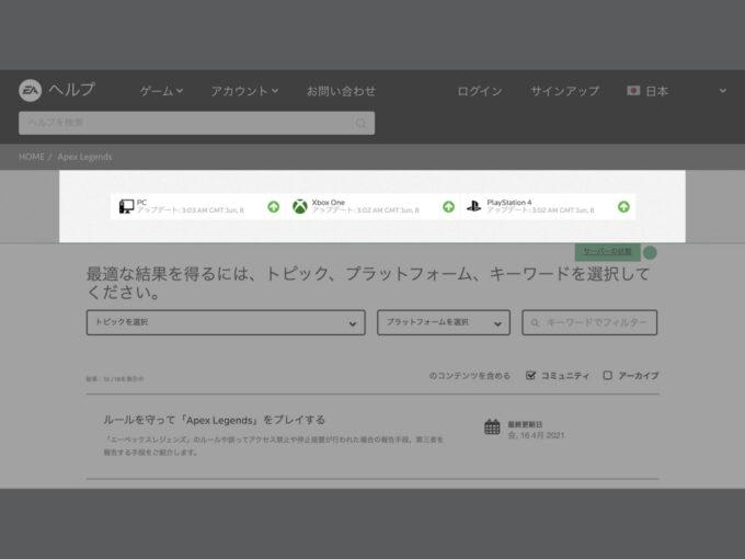 プラットフォームごとのサーバーの状態(PC)