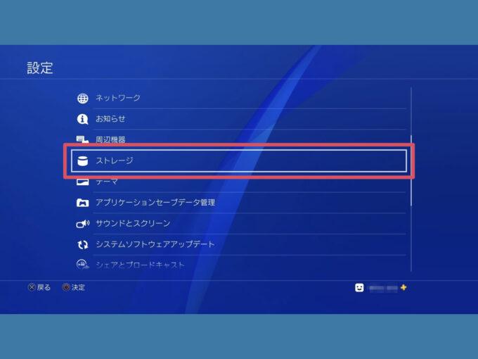 PS4のストレージ設定