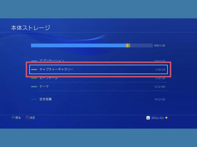 PS4のストレージ内のビデオクリップ