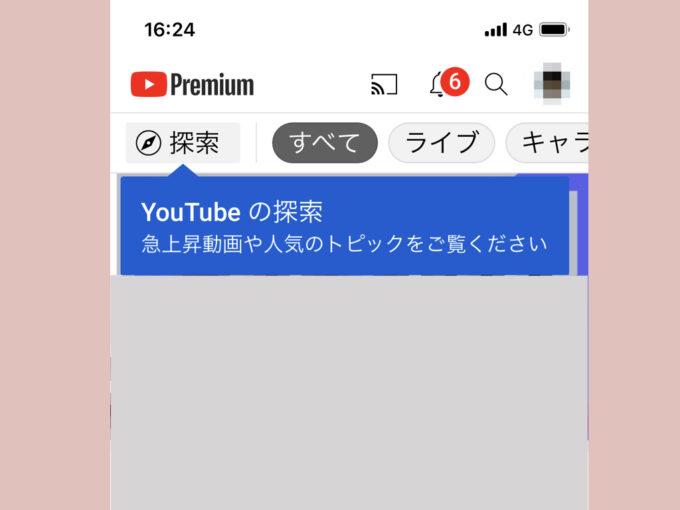 YouTubeの探索