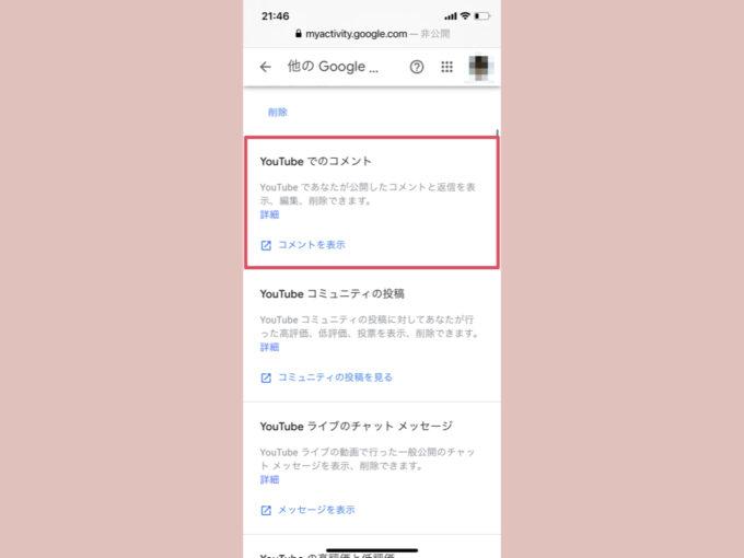 YouTubeでのコメント