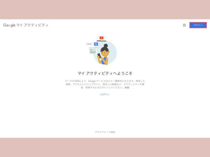 Googleマイアクティビティ(PC)