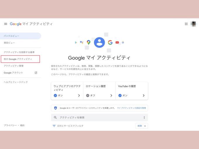 他のGoogleアクティビティ(PC)