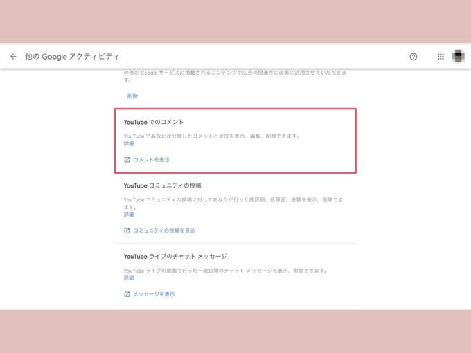 YouTubeでのコメント(PC)