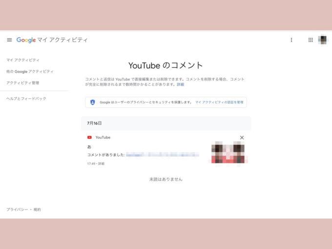 YouTubeのコメント(PC)